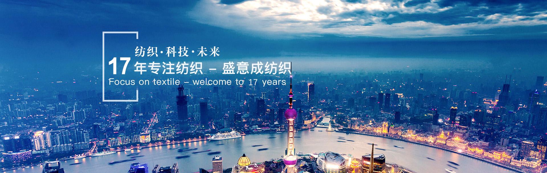苏州服装招聘_斜纹里布_平纹里布-上海盛意成纺织有限公司