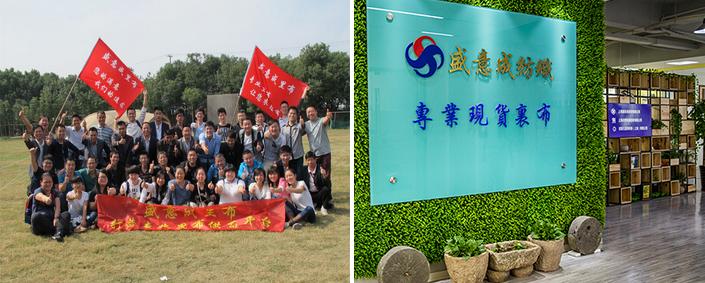 上海盛意成纺织有限企业